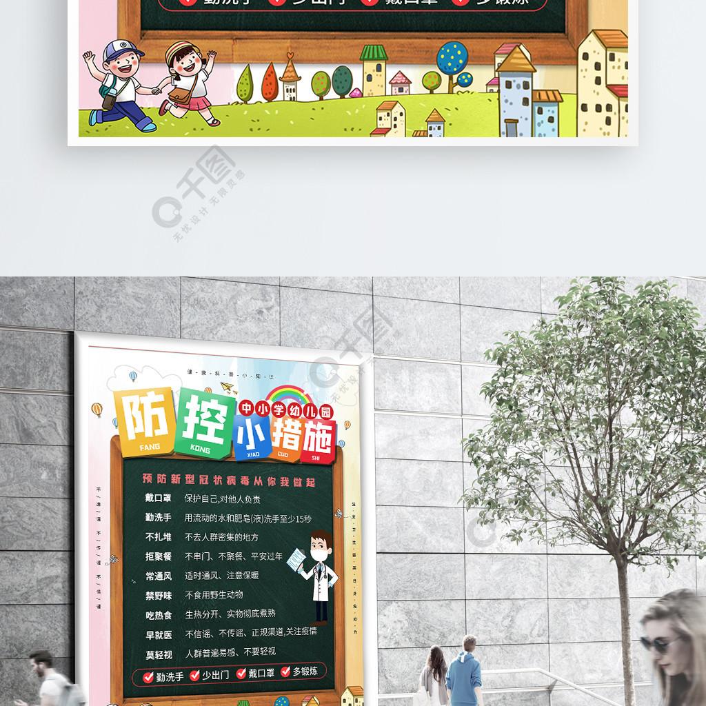 校園風中小學幼兒園防疫科普內容海報