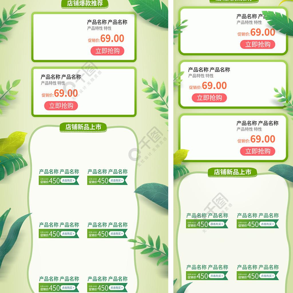 原創電商淘寶春煥新抗擊疫情綠色手繪首頁