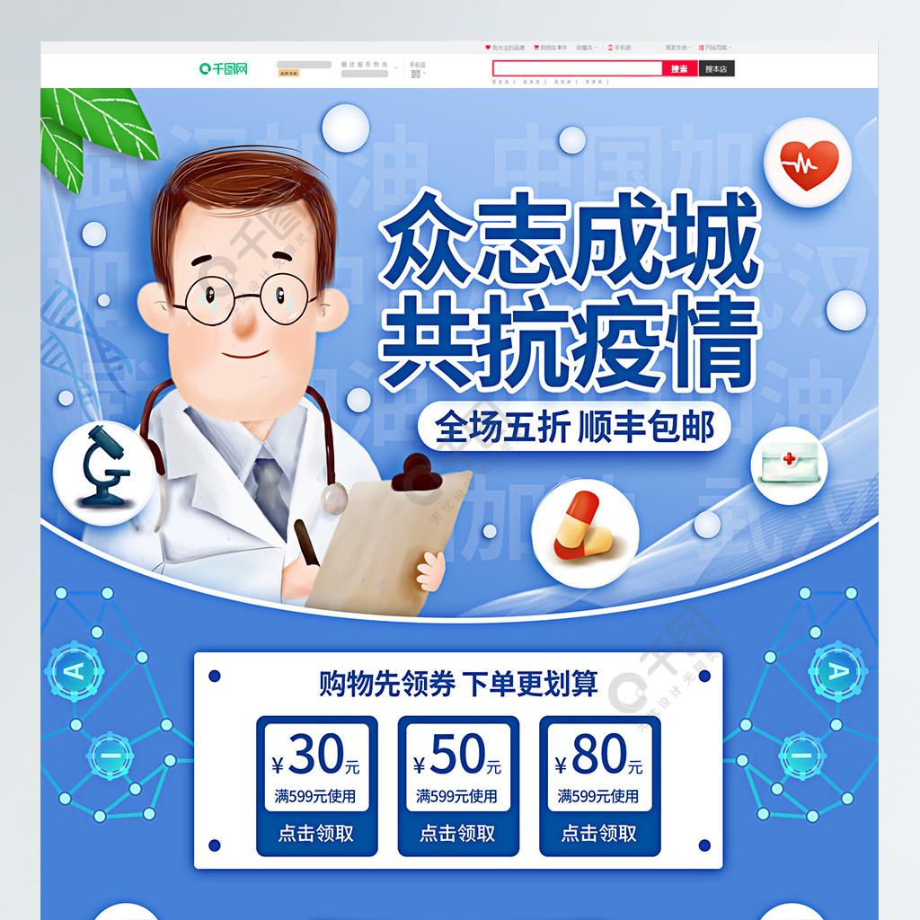 原創藍色手繪眾志成城共抗疫情醫用品首頁