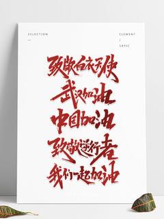餐厅字下载-创意艺术字设计素材-模板字艺术下广州艺术装修设计图片