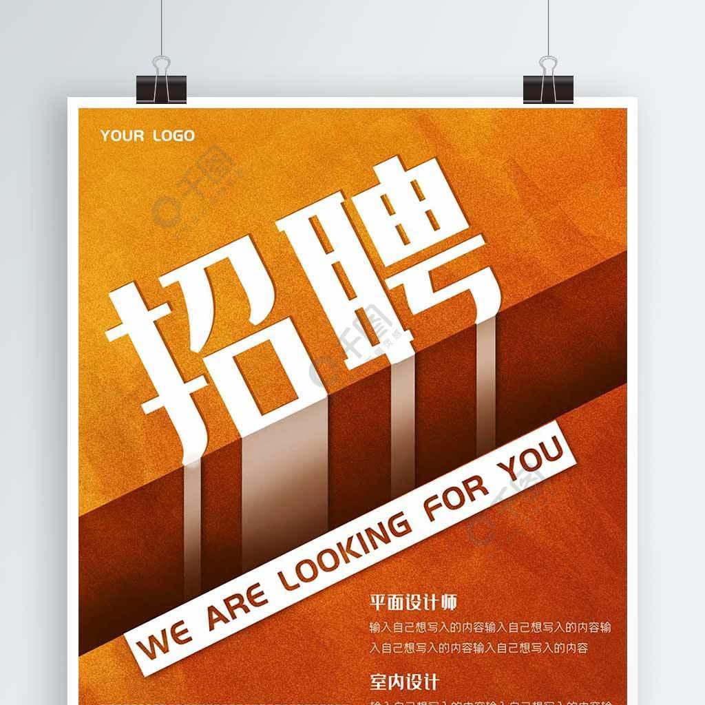 創意時尚企業招聘橙色海報