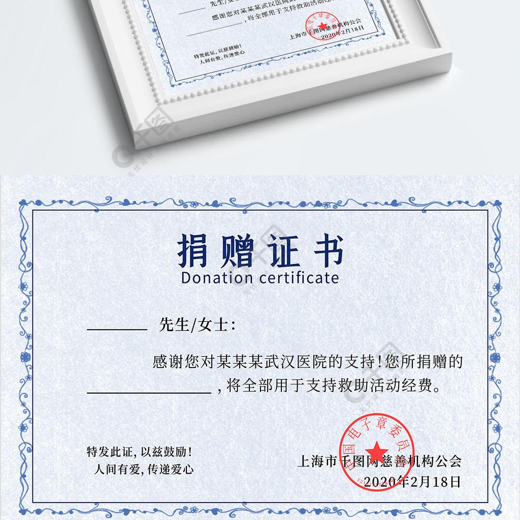 新型冠狀病毒捐贈證書