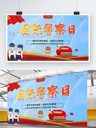 国际警察节节日展板