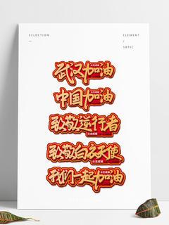 艺术字下乡-创意模板字设计素材-艺术字艺术下载村平房室内设计图图片