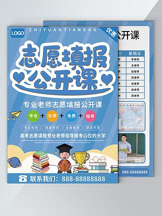 蓝色卡通清新志愿填报公开课辅导培训宣传单