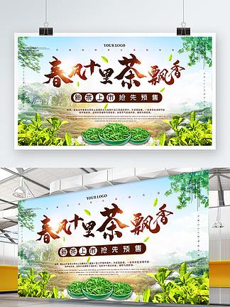 明前春茶新茶上市