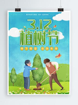 312植树节绿化环境公益海报