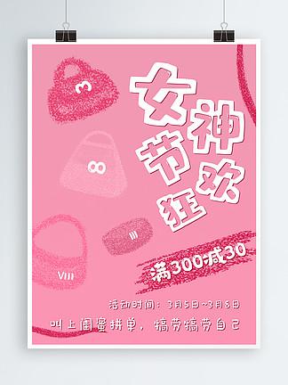 原创手绘38女神节日海报电商平台平面广告