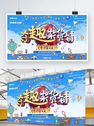 原创奇趣杂货铺幼儿园跳蚤市场展板海报