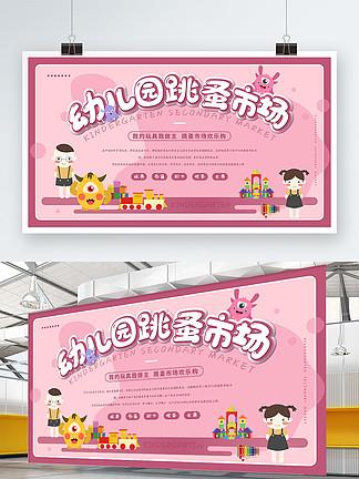 卡通可爱幼儿园跳蚤市场展板海报