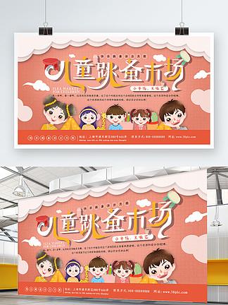 卡通幼儿园跳蚤市场展板