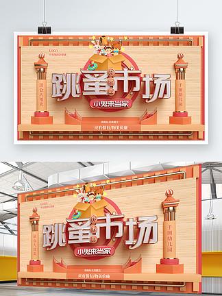 创意原创C4D跳蚤市场海报幼儿园展板
