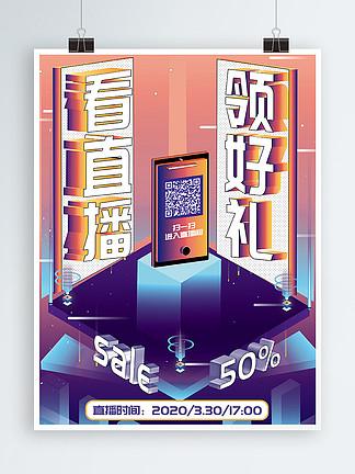 原创立体字平台直播2.5D促销创意海报