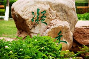 凝香字刻石素材摄影图