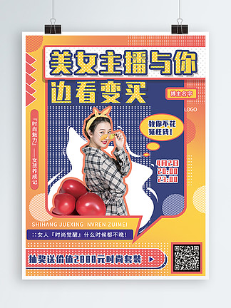 原创活泼主播平台直播带货线上宣传封面海报