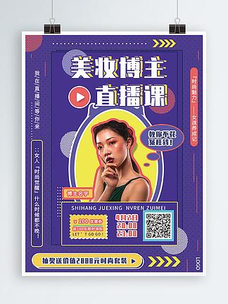 原创美妆博主平台主播线上促销宣传封面海报