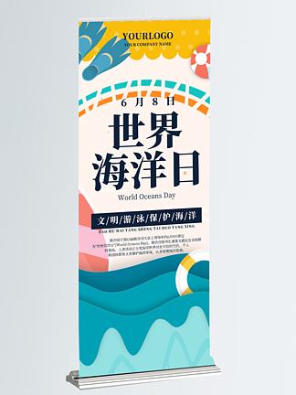卡通世界海洋日文明游泳宣传展架