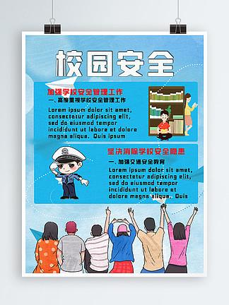 校园交通安全图书馆警察公益海报