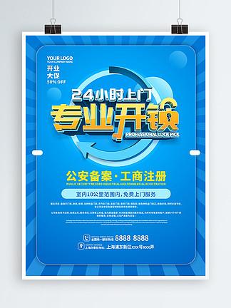 原创CDR专业24小时开锁服务促销海报