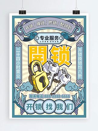 原创手绘蓝色复古开锁促销海报宣传单