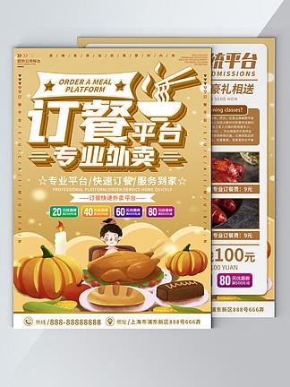 黄色卡通可爱订餐平台专业外卖DM宣传单
