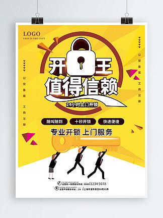 原创CDR24小时专业开锁服务促销海报