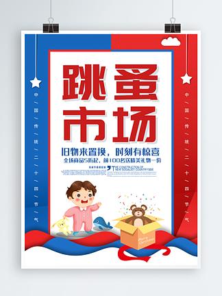 红蓝跳蚤市场宣传促销海报