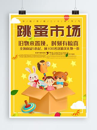 黄色跳蚤市场宣传促销优惠海报