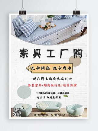 家具工厂直购海报