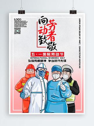 五一劳动节红白色纹理医护警察消防员海报