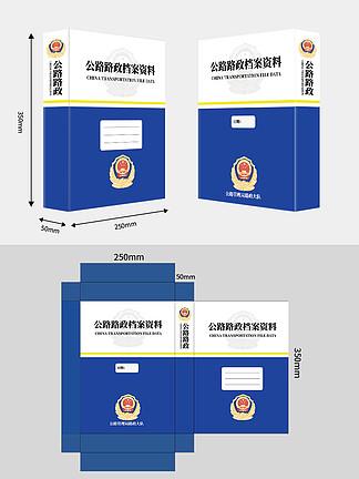 党建公路路政公安警察档案资料盒包装样机
