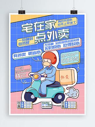 外卖平台宣传海报