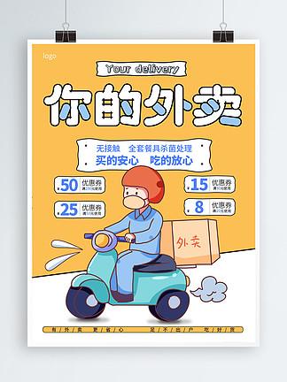 外卖平台宣传海报1
