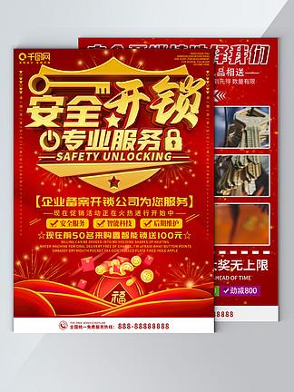 红色大气中国风安全开锁专业服务DM宣传单