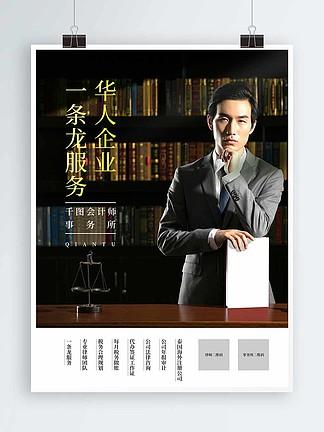 简约大气商务人物律师咨询法律法官海报模板