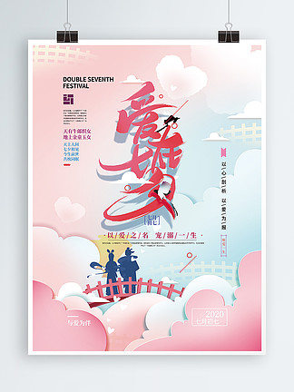 原创温馨七夕剪纸风海报