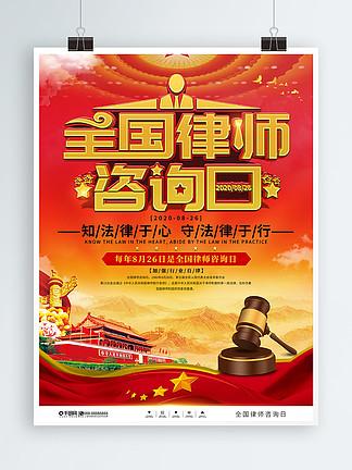 党建风全国律师咨询日宣传海报