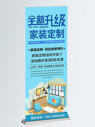 蓝色商务简约一站式家装平台定制宣传展架