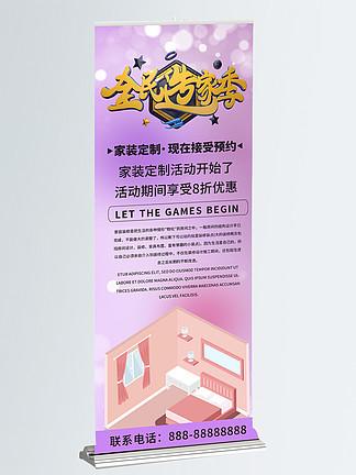 紫色清新简约商务一站式家装平台宣传展架