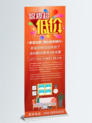红色简约商务一站式家装平台宣传展架