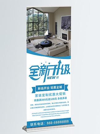 蓝色简约清新一站式家装定制平台宣传展架