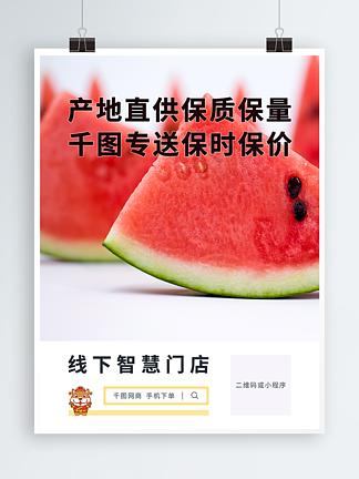 生活服务平台营销海报