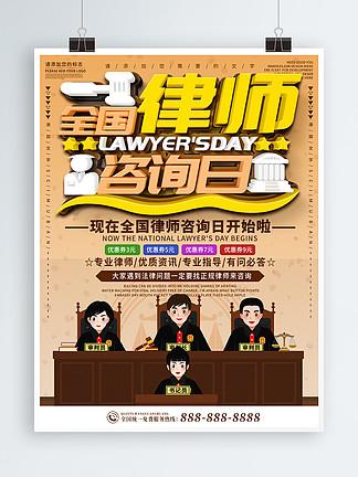 手绘风全国律师咨询日海报设计