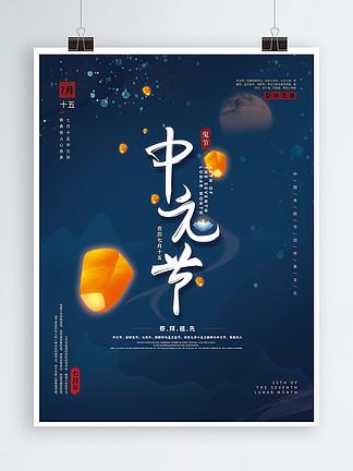 原创China风七月半中元节海报