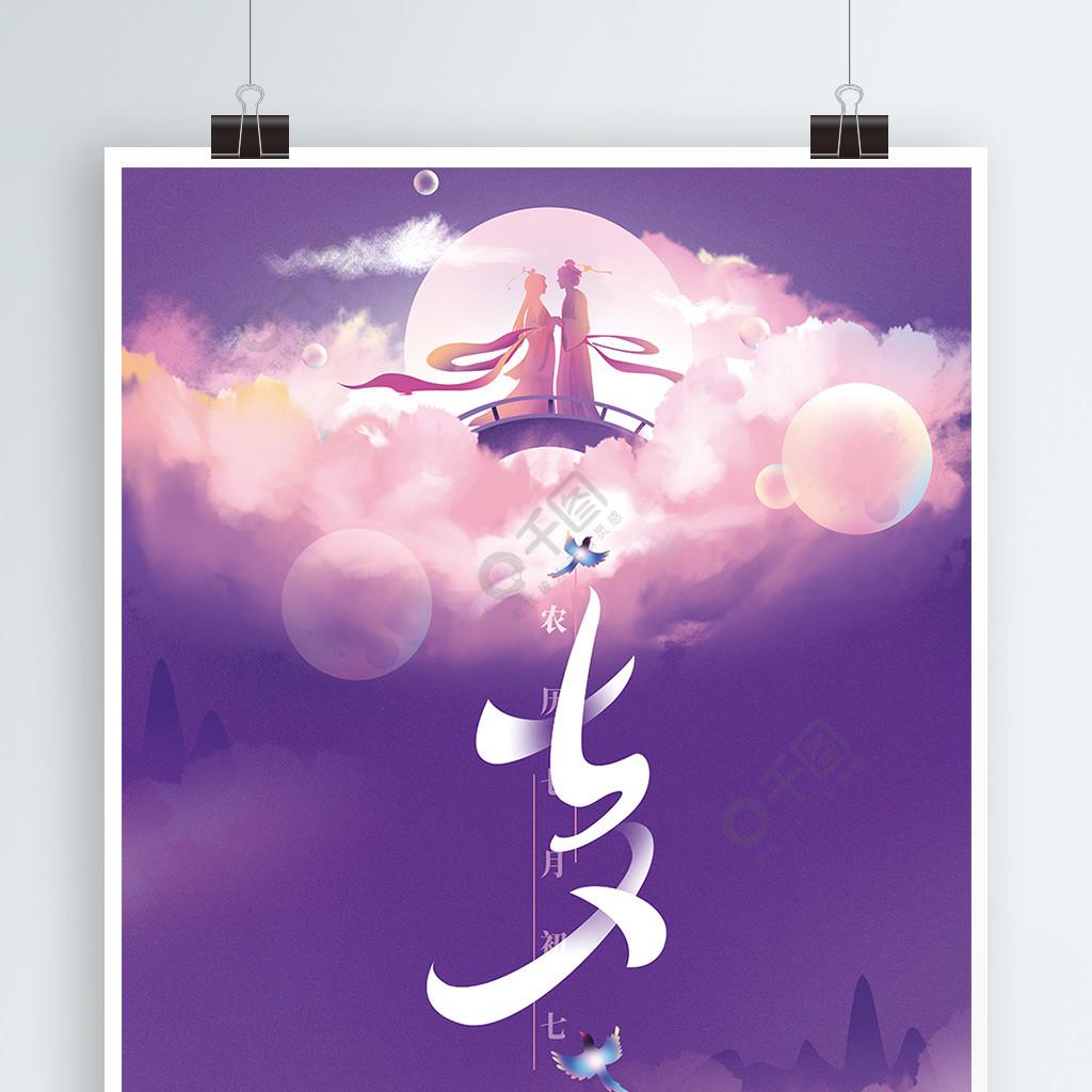 手绘紫色温馨七夕情人节海报