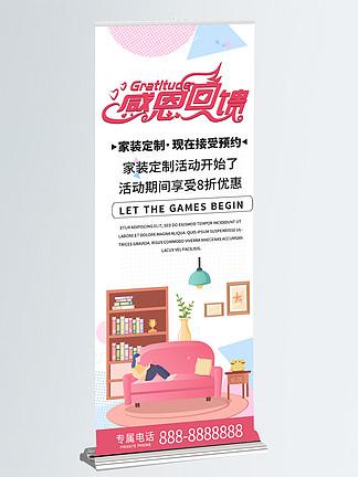 简约清新商务一站式家装平台宣传展架