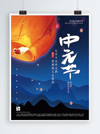 手绘简约中元节插画海报