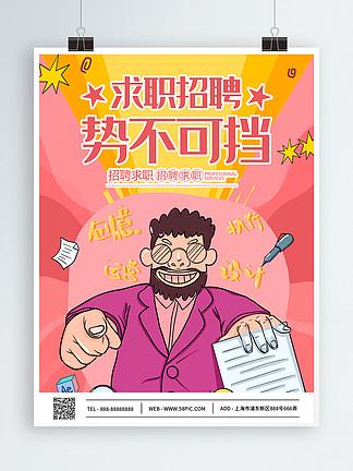 卡通风求职招聘海报设计