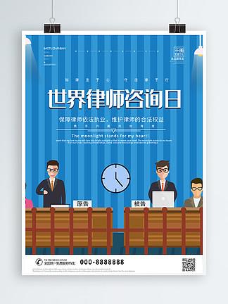简约风律师咨询海报