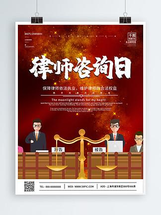 商务律师咨询海报